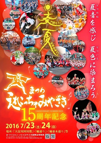 http://www.oniwanotakumi.com/eleco.jpg