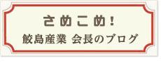 さめこめ 鮫島産業女社長のブログ