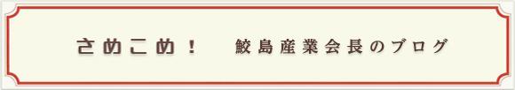 さめこめ!鮫島産業女社長のブログ