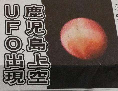 http://www.oniwanotakumi.com/ufo1.jpg